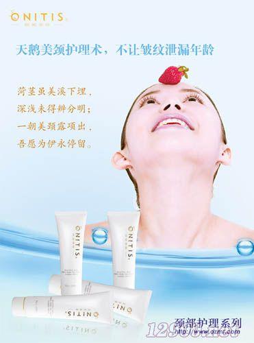 颈部护理产品