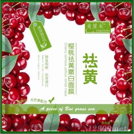 美厘米樱桃祛黄嫩白面膜