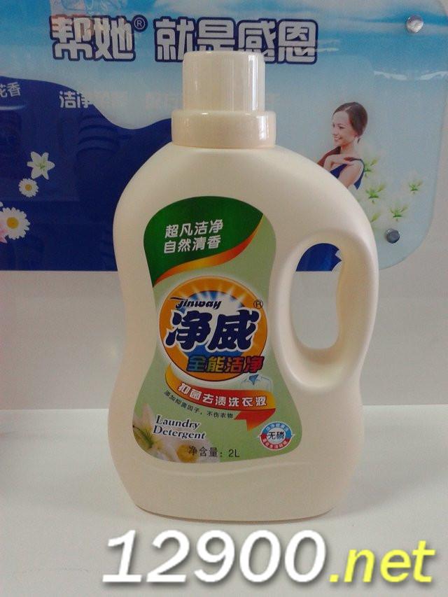 2L净威全能洁净洗衣液