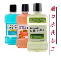 漱口水OEM代加工瓶型容量规格香型