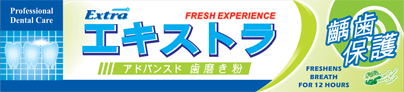 �x�n保�o�n磨き粉