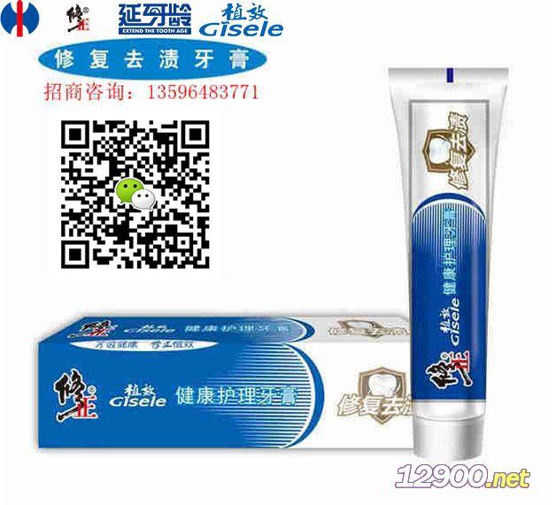 防蛀牙膏(180g)