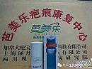 祛斑修护保养液