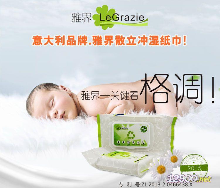 意大利雅界婴幼儿手口专用湿巾