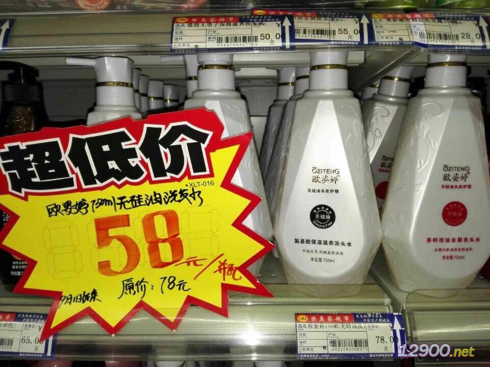 欧姿婷无硅油茶籽控油去屑洗发水