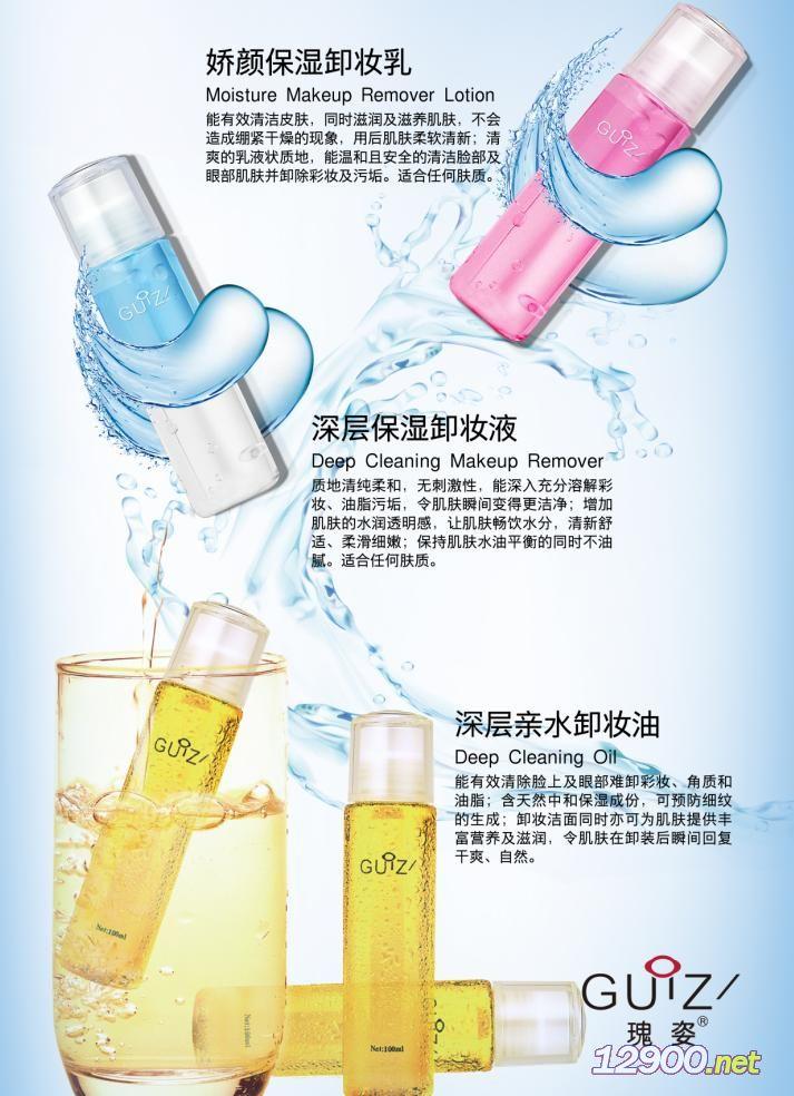 娇颜保湿卸妆乳/深层保湿卸妆液/深层亲水