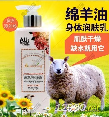 澳洲澳丝婷绵羊油身体润肤露1号(滋润)