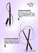 梦幻晶彩液体眼线笔/轻松画造型自动眼线笔