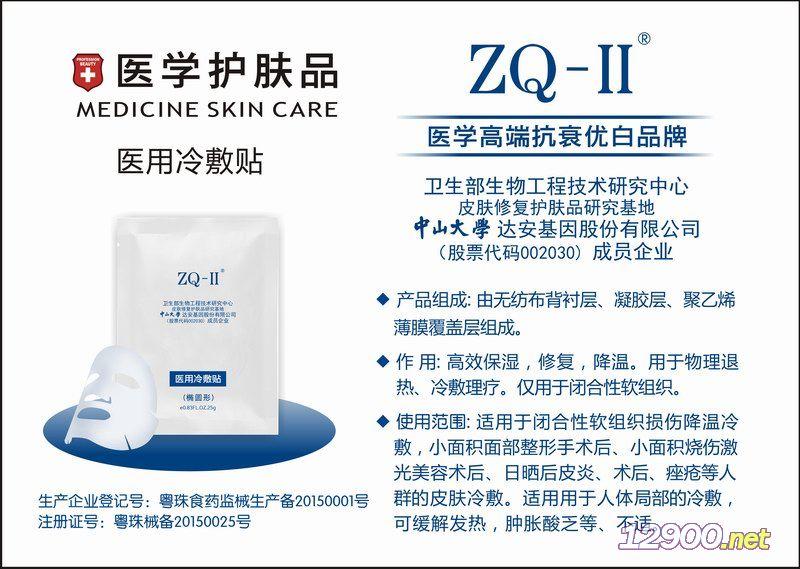 ZQ-II医用冷敷贴(械字号)
