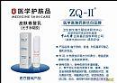 ZQ-II皮肤修复乳光子冷凝胶械字