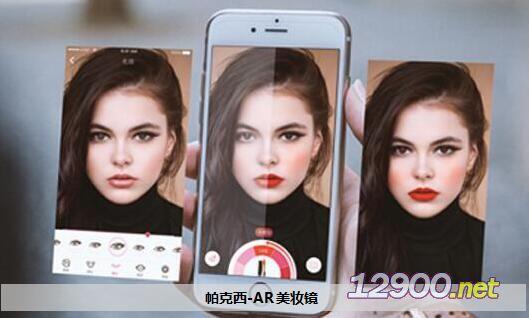 美妆APP定制开发3D动态虚拟试妆