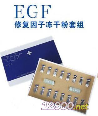EGF修复因子冻干粉套组