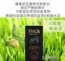 TMCA植物染发剂