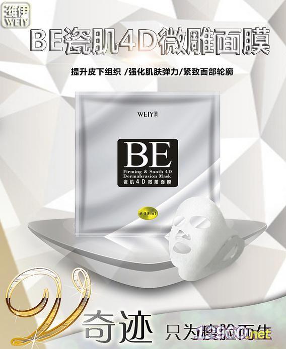 BE瓷肌4D微雕面膜