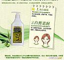 纯源橄榄皙白滋润沐浴乳