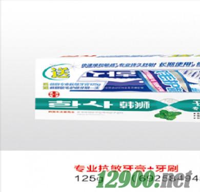 专业抗敏牙膏牙刷套装125g装