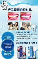酵素益生菌6D齿膜洁牙慕斯