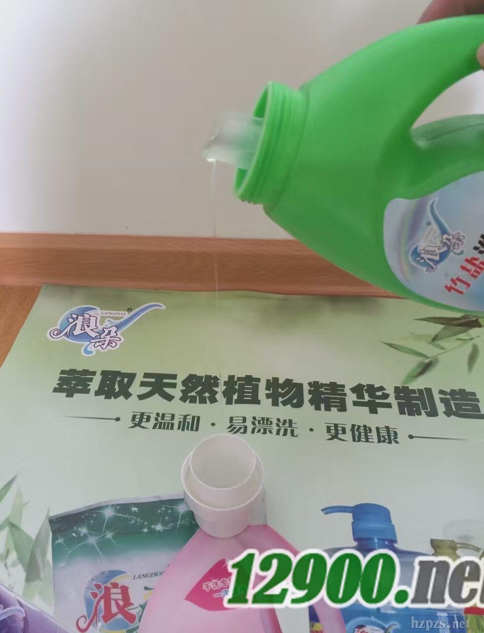 竹盐护肤洗衣液