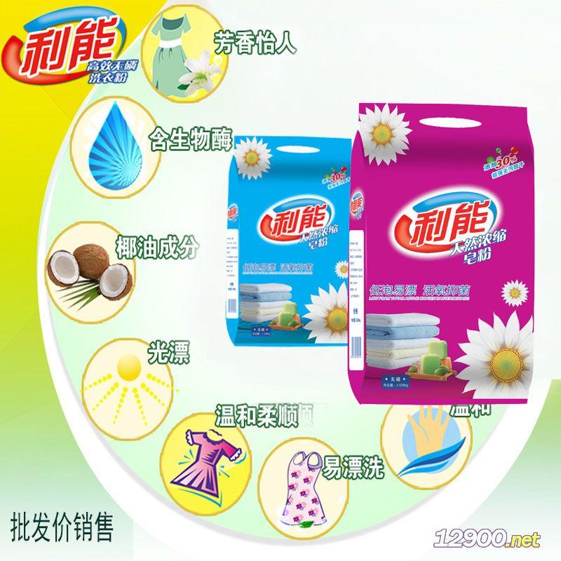 2028g天然皂粉