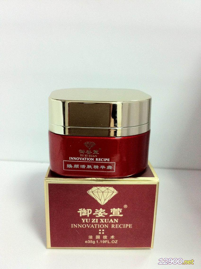 焕颜活肤精华霜35g(表皮肌肤使用)