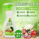 水天使果蔬清洁剂