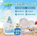 水天使碗碟清洁剂
