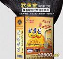 水木堂软黄金氨基酸清水黑油