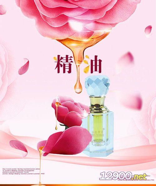 芳蕾玫瑰精油