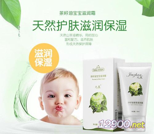 九展茶籽油宝宝滋润霜