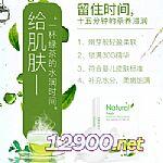 TREECHADA绿茶纯露面膜