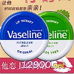 Vaseline凡士林润唇膏