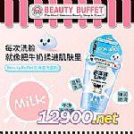BeautyBuffet北海道牛奶洗面奶