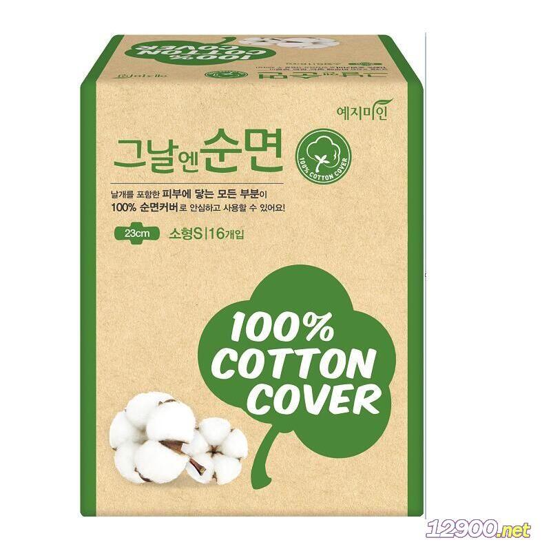 睿智美人韩国进口天天纯棉日用卫生巾23