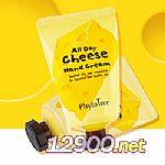 phytotree芝士奶酪护手霜