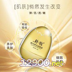 伍佰年朴妆蛋蛋酵母卵壳面膜霜