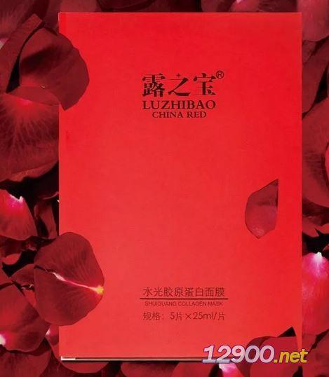 北京露之宝水光胶原蛋白面膜