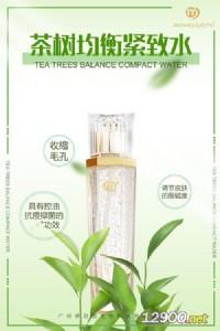 荟美雪肤茶树均衡紧致水