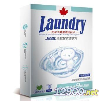 易极洗衣片