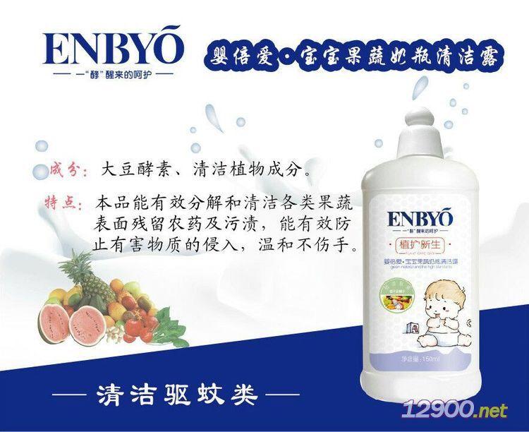 宝宝果蔬奶瓶清洁露规格300g/瓶