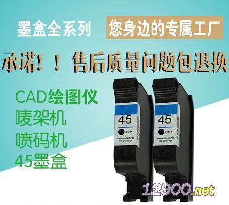 HP45墨盒墨水51645A