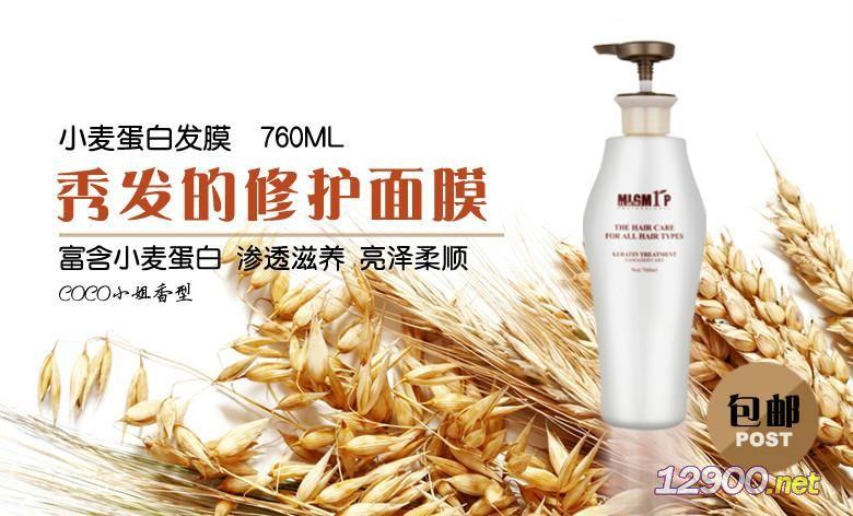 (玫丽果)小麦蛋白发膜