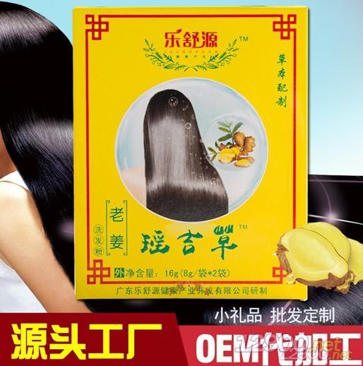 老姜洗发粉