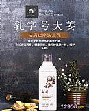乳字号大姜姜能祛屑止痒洗发乳