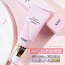 AHC新款粉色美白防晒隔离霜