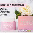 新版banilaco芭妮兰致柔眼唇卸妆膏