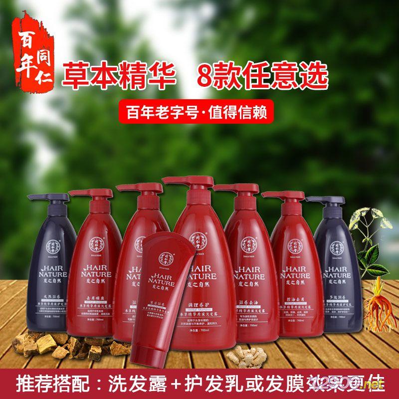 北京同仁堂洗发水