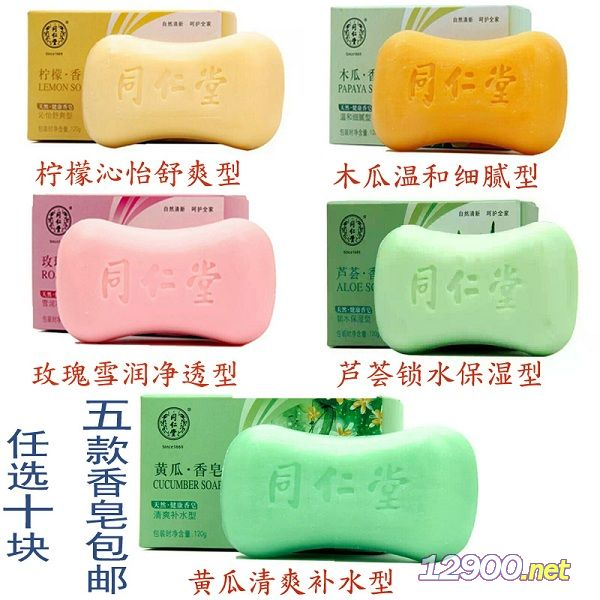 北京同仁堂香皂
