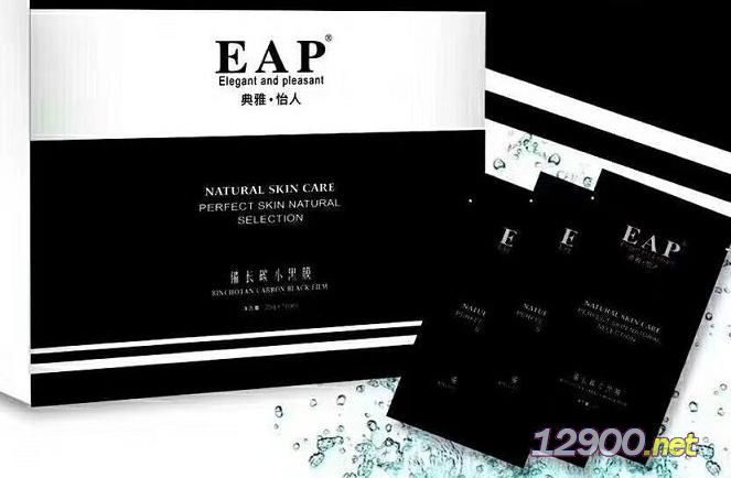 EAP�溟L碳小黑膜