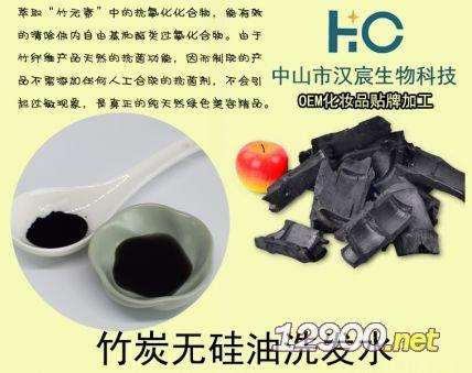 竹炭无硅油洗发水