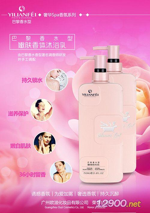 依�馘�嫩�w香�w沐浴乳